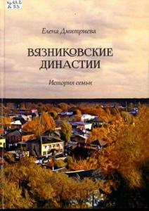 Вязниковские династии
