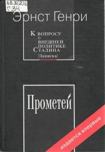 Эрнст Генри