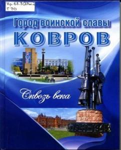 Город воинской славы Ковров