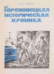 Гороховецкая историческая хроника