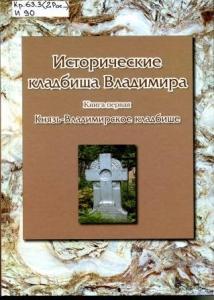 Исторические кладбища Влвадимира