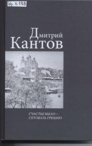 Кантов