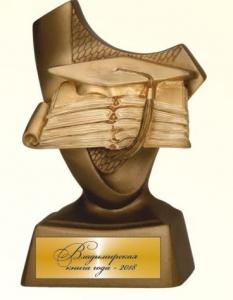 Логотип Книги года