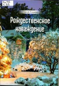 Рождественское наваждение