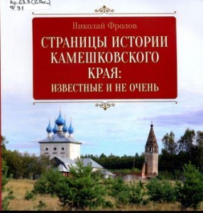 Страницы истории Камешковского края