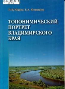 Топонимический портрет Владимирского края
