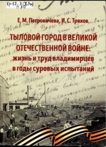 Тыловой город в Великой Отечественной войне
