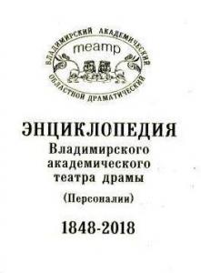 Энциклопедия Владимирского академического театра