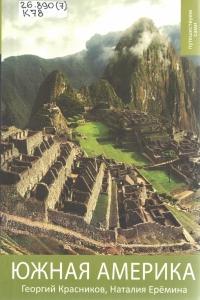 «Южная Америка»