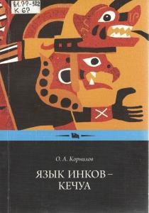 Язык инков – кечуа» О. Л. Корнилова