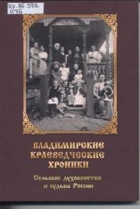 Владимирские краеведческе хроники