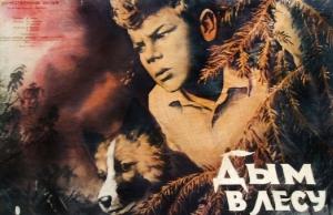 """Постер к фильму """"Дым в лесу"""" по одноименному названию повести Аркадия Гайдара."""
