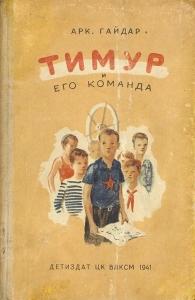 """Книга """"Тимур и его команда"""" 1941 года издания."""