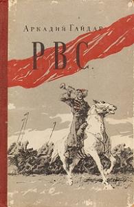 """Обложка книги """"Р.В.С""""."""