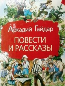 Обложка сборника рассказов А. Гайдара