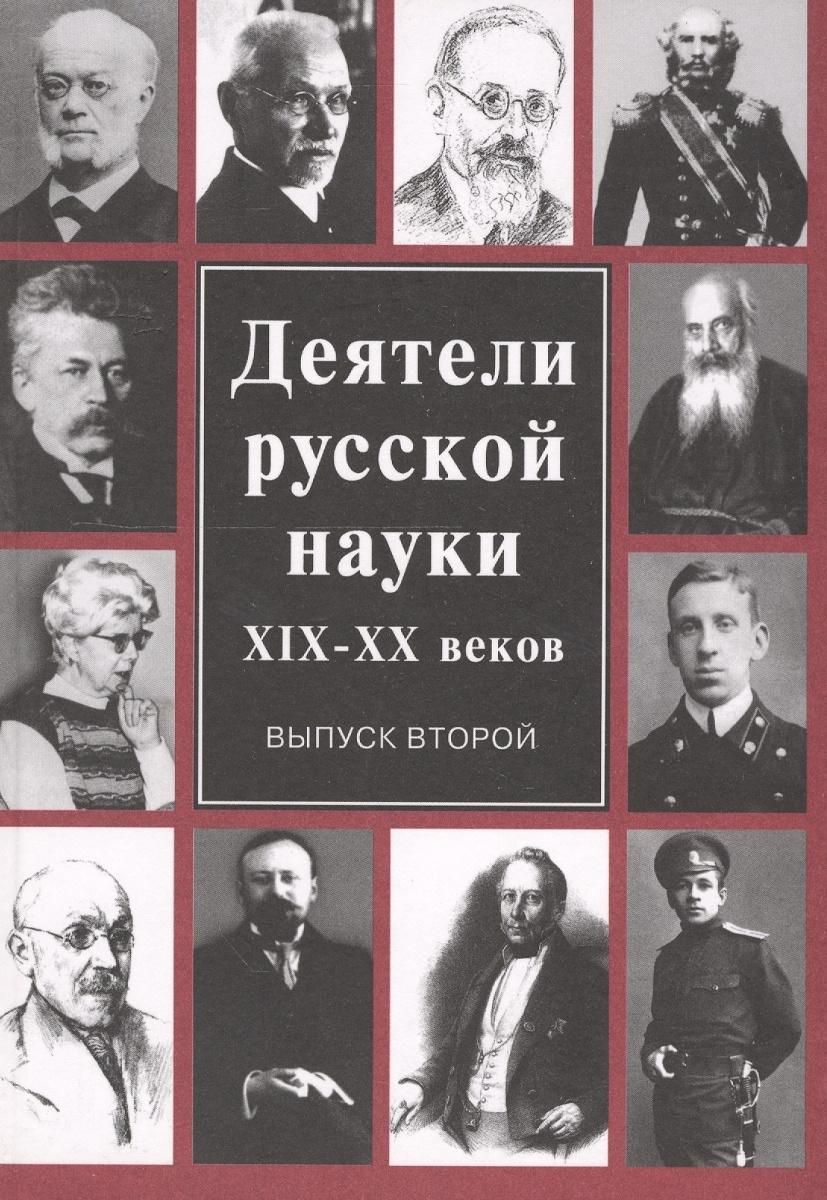 Обложка книги. Изображены портреты русских ученых