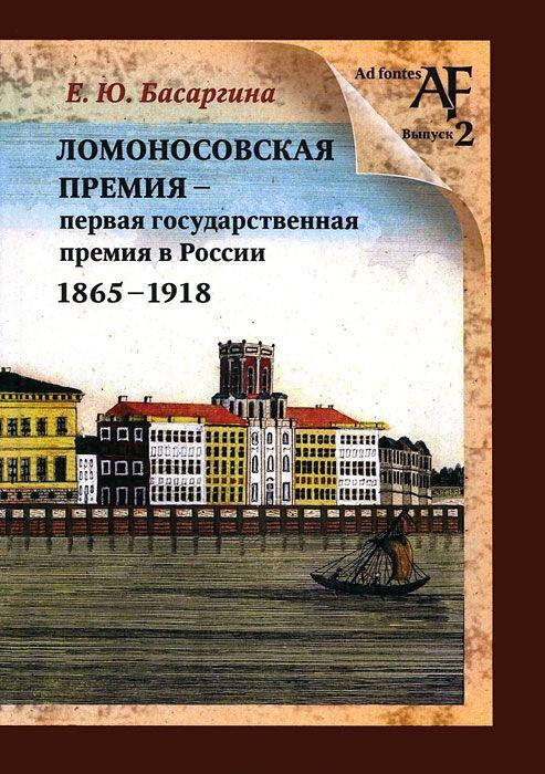 Обложка книги. Изображено здании Академии наук России