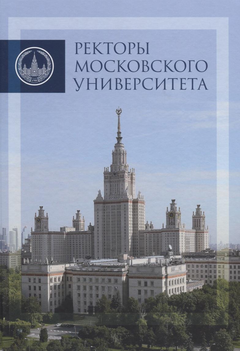 Обложка книги. Изображено здание МГУ