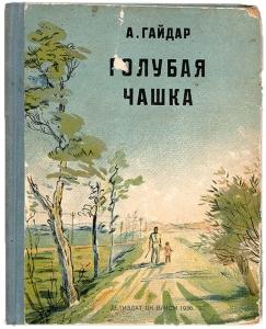 """Обложка книги """"Голубая чашка"""""""