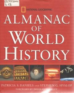 «Альманах мировой истории»