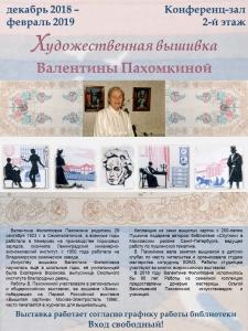 афша выставки живописи