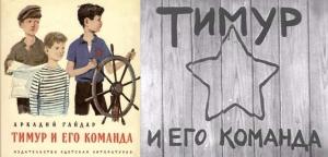 "Обложка книги ""Тимур и его команда"""