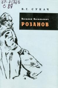Обложка книги. Изображен набросок портрета В. Розанова