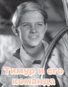 "Кадр из фильма ""Тимур и его команда"""