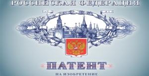 патентование в России