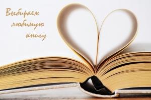 Книга со страницами, сложенными в виде сердца