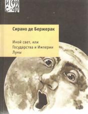 луна с человеческим лицом