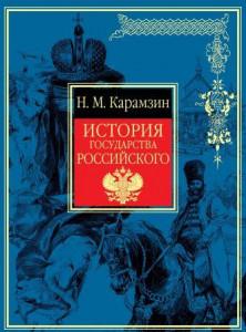 Обложка книги Н. М. Карамзина «История государства Российского»