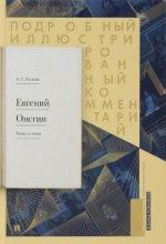 Обложка книги А. С. Пушкина «Евгений Онегин»
