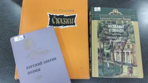 Книги А.С. Пушкина