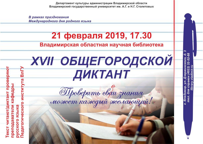 Афиша общегородского диктанта 21 февраля