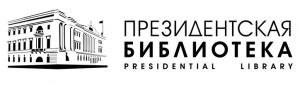 Логотип Президентской библиотеки: здание библиотеки и ее название на русском и английском языках