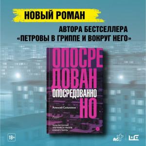 "Обложка романа ""Опосредовано"""