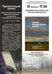 афиша презентации книги