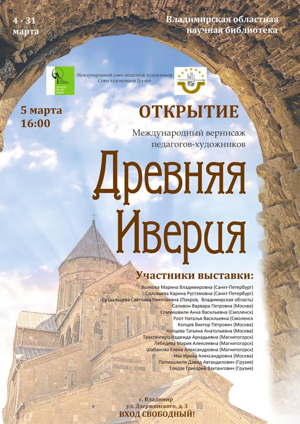 афиша выставки Древняя Иверия