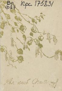 Обложка сборника Поет гармонь