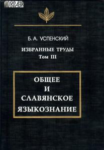 Обложка книги Б.А. Успенского