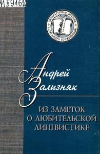 Обложка книги А.А. Зализняка