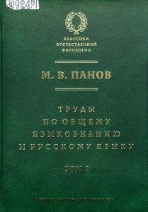 Обложка книги М.В. Панова