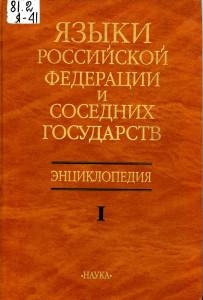 Обложка энциклопедии