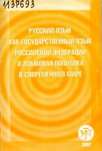 Обложка сборника выступлений