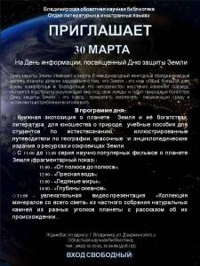 изображение планеты на ней текст с информацией о мероприятии