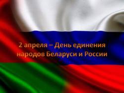 флаг белоруссии и россии