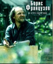 Обложка книги Борис Французов и его время