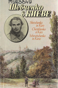 портрет молодого тараса шевченко на фоне природы