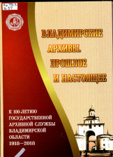 Обложка книги Владимирские архивы